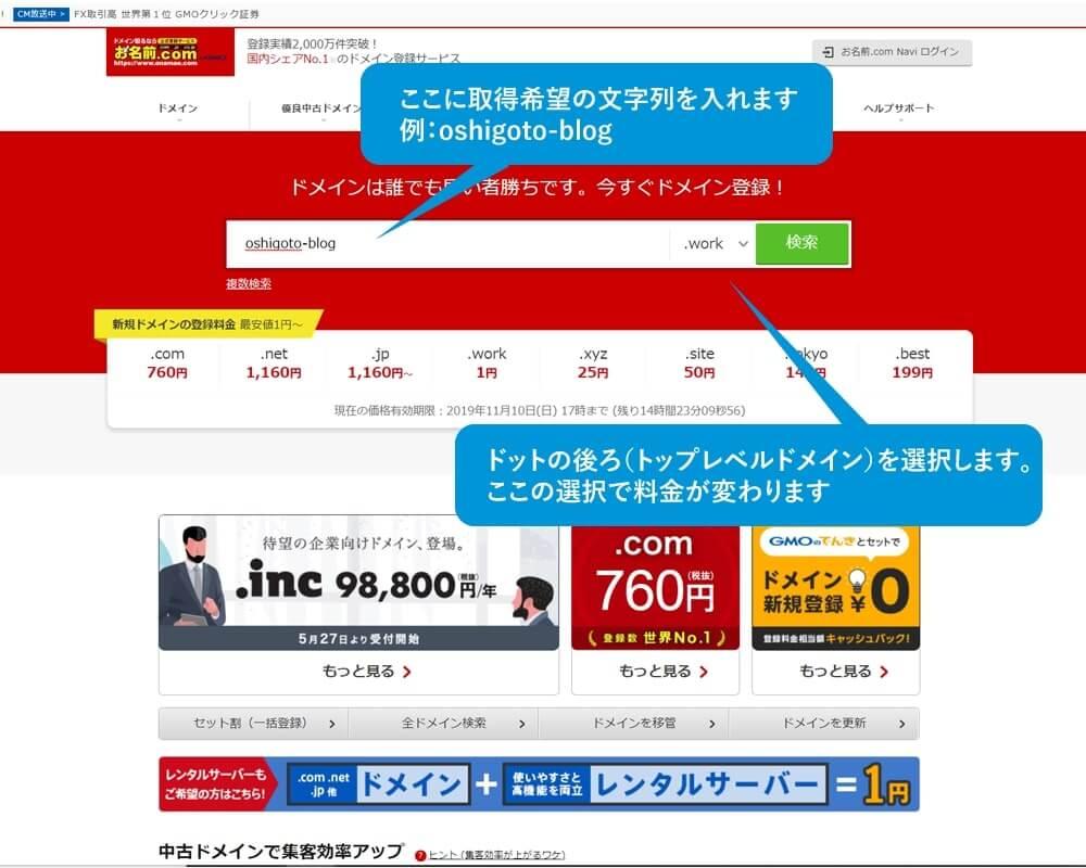 お名前.comのTOPにある入力スペースに、取得を希望する文字を入力してください。 今回は「oshigoto-blog.work」というドメインを取得する、という例に沿って説明させていただきます。