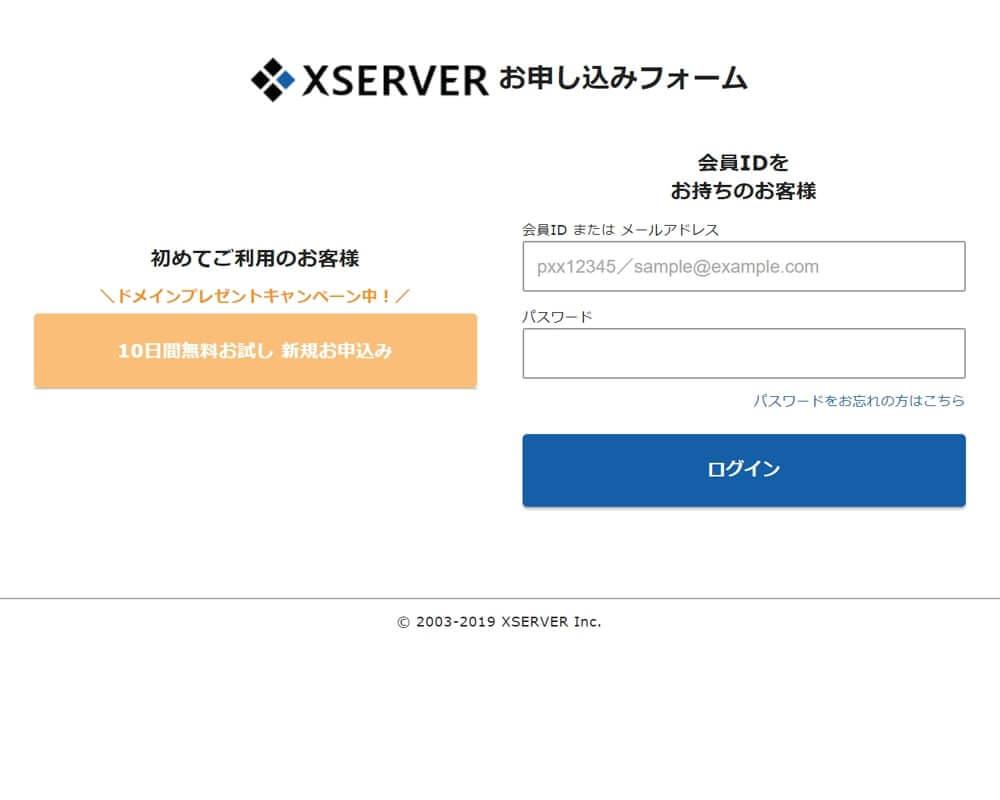 エックスサーバーのお申込みフォーム