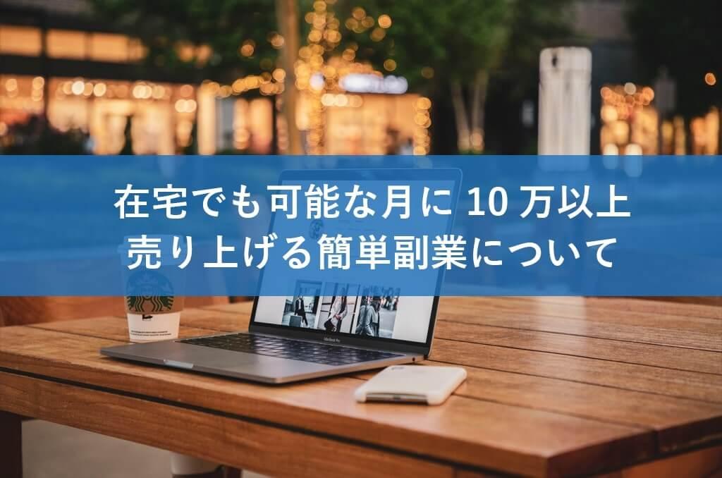 アフィリエイトで月10万円以上稼ぐ為に必要なこと【土日だけOK】