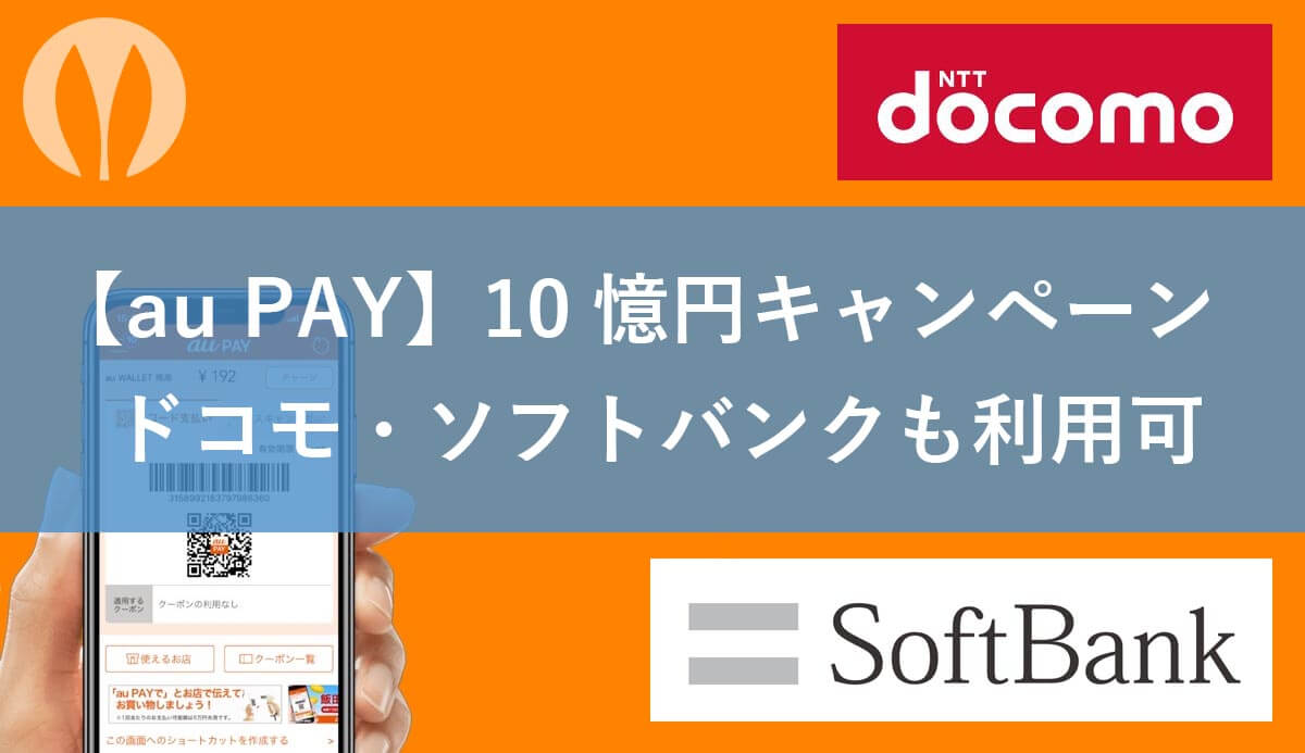 【au PAY】10憶円キャンペーンはドコモ・ソフトバンクも利用可だがデメリットあり
