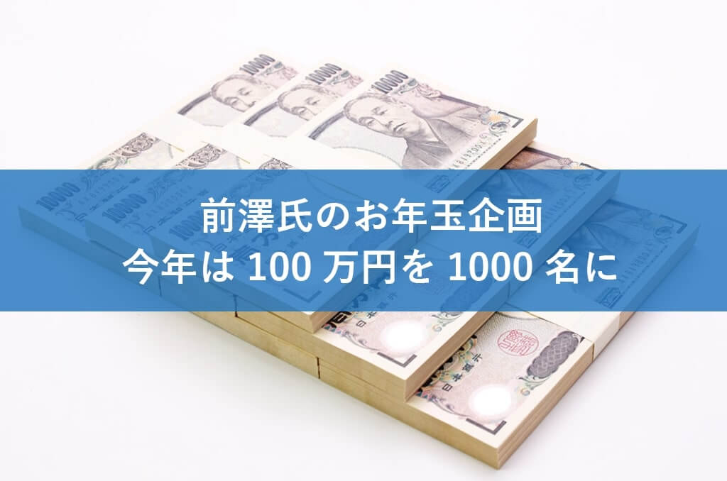 前澤氏のお年玉企画今年は100万円を1000名に