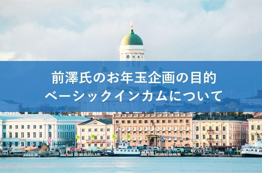 前澤氏のお年玉企画の目的ベーシックインカムについて