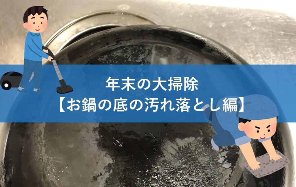 主婦必見:年末の大掃除【お鍋の底の汚れ落とし編】