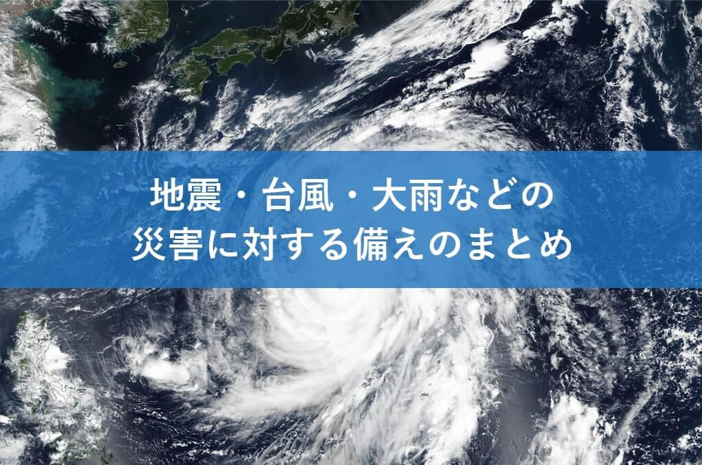 地震・台風・大雨・戦争など災害に対する備え(100円ショップ商品多め)