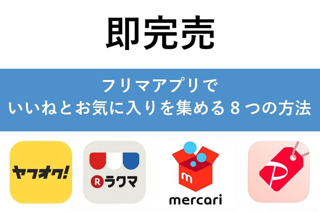 【即完売】おすすめフリマアプリを比較【メルカリ・ラクマ・ヤフオク・PayPayフリマ】いいねを集める8つの方法