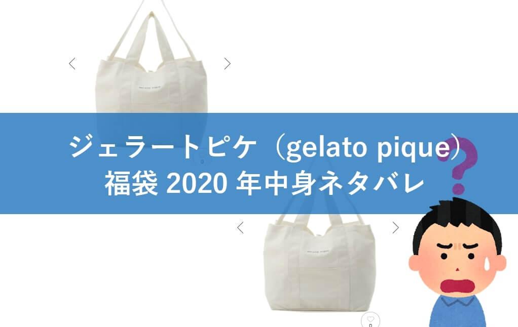 ジェラートピケ(gelato pique)福袋2020年中身ネタバレ