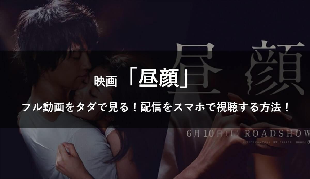 【無料】映画「昼顔」の劇場版フル動画をタダで見る!ネット配信をスマホ視聴!