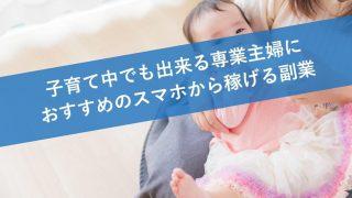 育児中の主婦やOL向けおこずかいの増やし方