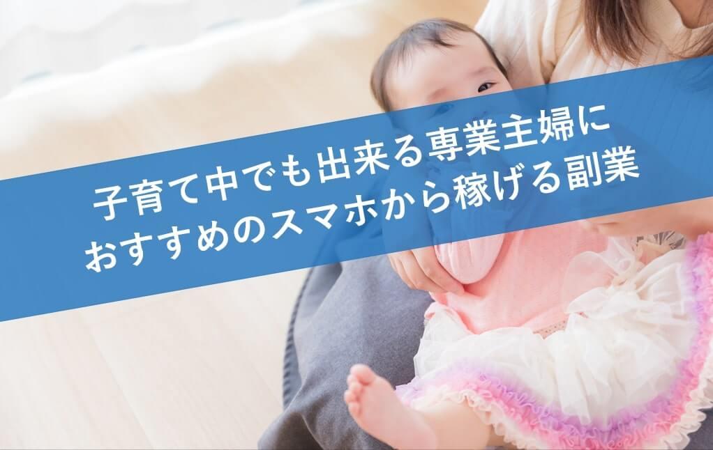 育児中の主婦やOLでも在宅で可能!おこずかいの増やし方【土日でもOK】