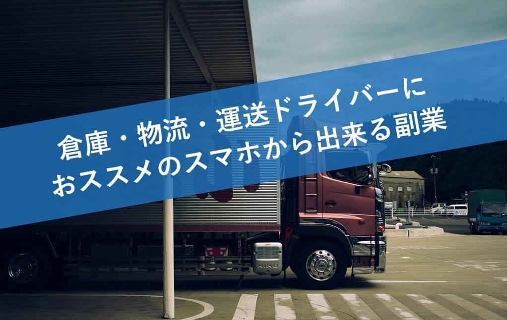 倉庫管理・運送・トラックドライバーの経験を生かす3つの副業【土日でもOK】