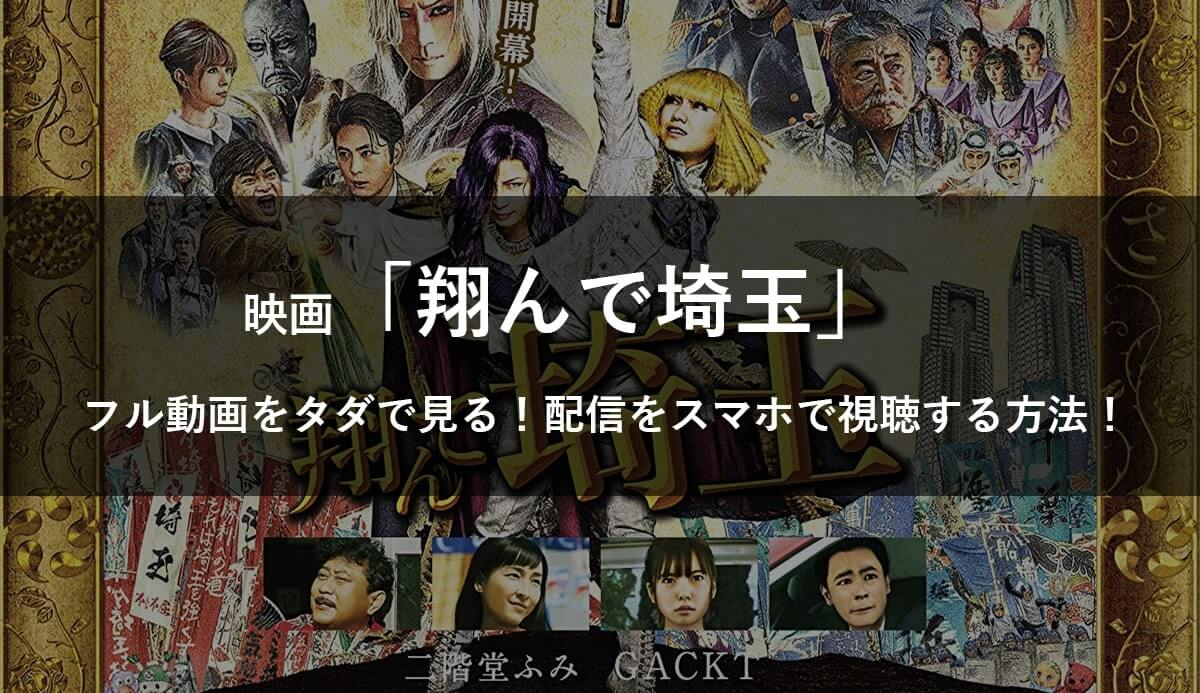 【無料】映画「翔んで埼玉」のフル動画をタダで見る!ネット配信をスマホ視聴!