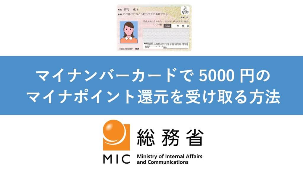 マイナンバーカードで5000円のマイナポイント還元を受け取る方法