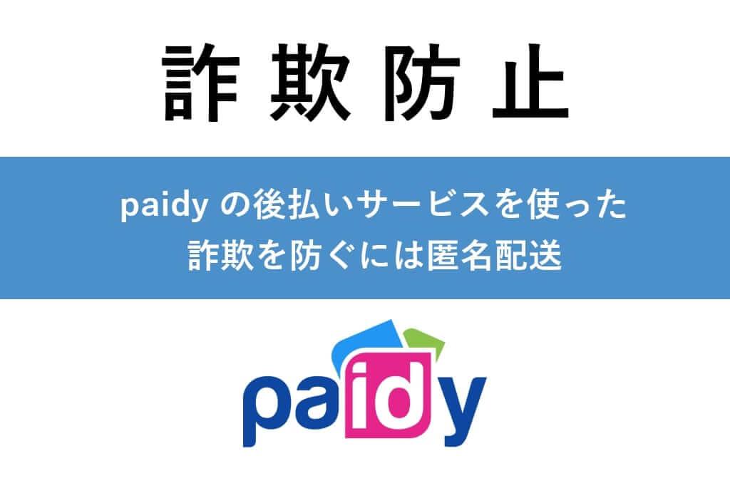【メルカリ詐欺】paidyの後払いサービスを使った詐欺を防ぐには匿名配送