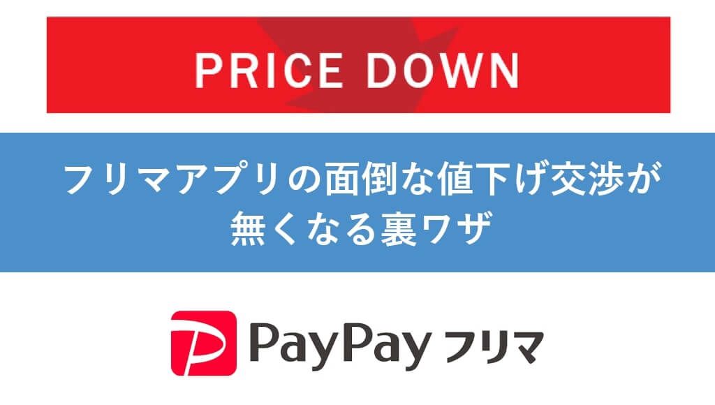 【PayPayフリマ】フリマアプリの面倒な値下げ交渉が無くなる裏ワザ
