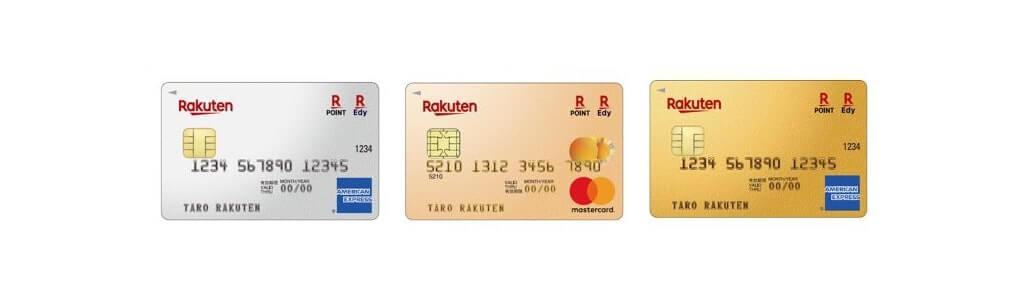 ポイ活1:楽天カードを申し込んで楽天ポイントを貯める