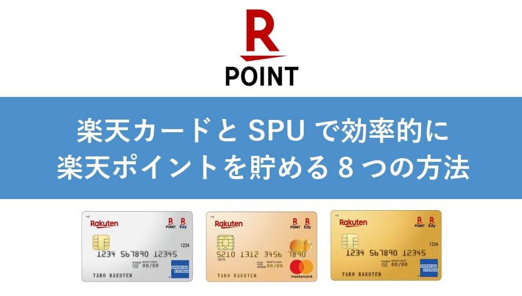 【ポイ活】楽天で10万円分のポイントを貯める8つの方法