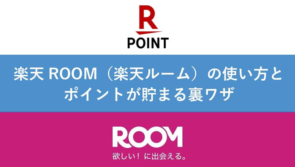 【ポイ活】楽天ROOM(楽天ルーム)の使い方とポイントが貯まる裏ワザ