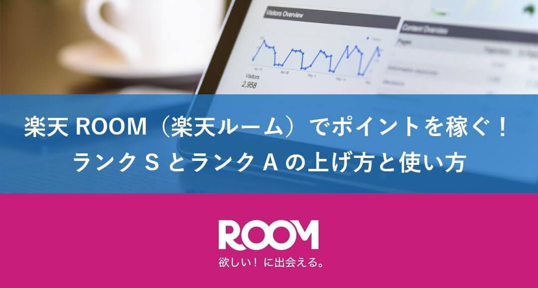【初心者必見】楽天ROOM(楽天ルーム)でポイントを稼ぐ!ランクSとランクAの上げ方と使い方