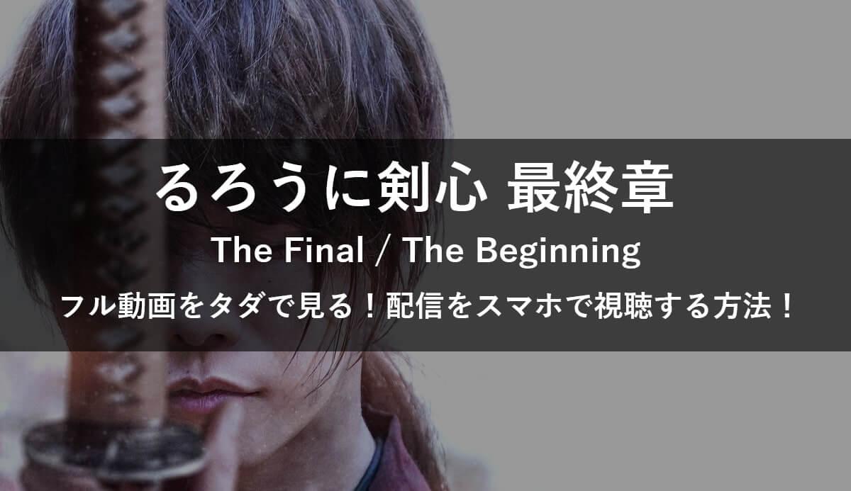 【無料】映画「るろうに剣心 最終章 The Final / The Beginning」のフル動画をタダで見る!ネット配信をスマホ視聴!