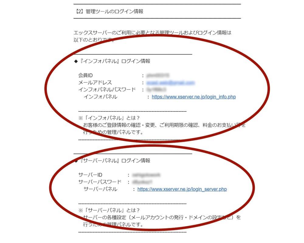 エックスサーバーの管理ツールログイン情報