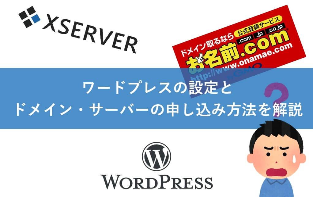 WordPress(ワードプレス)のブログの立ち上げ方とドメイン・サーバーの用意の方法を解説【エックスサーバー編】