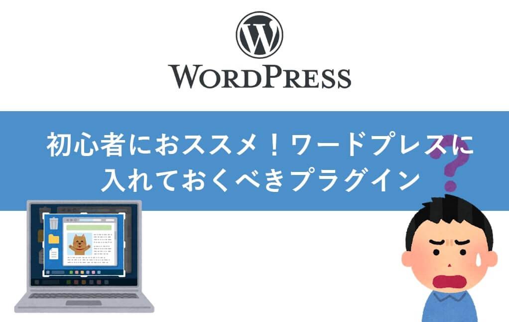 WordPress(ワードプレス)の最初にやるべき事!入れておくべきプラグイン