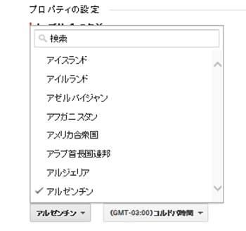 googleアナリティクスのタイムゾーンで「日本」が選択できなくなる