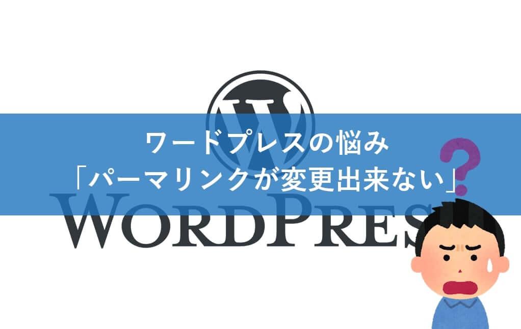 WordPress(ワードプレス)悩みで多いパーマリンクの設定について