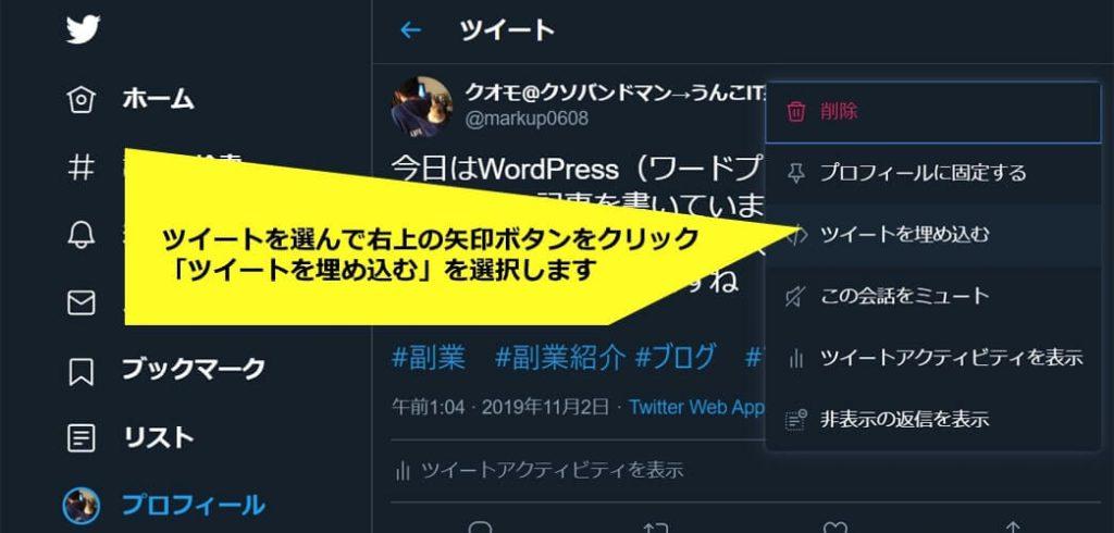 投稿を選んだら右上の矢印ボタンをクリックし、「ツイートを埋め込む」を選択します。