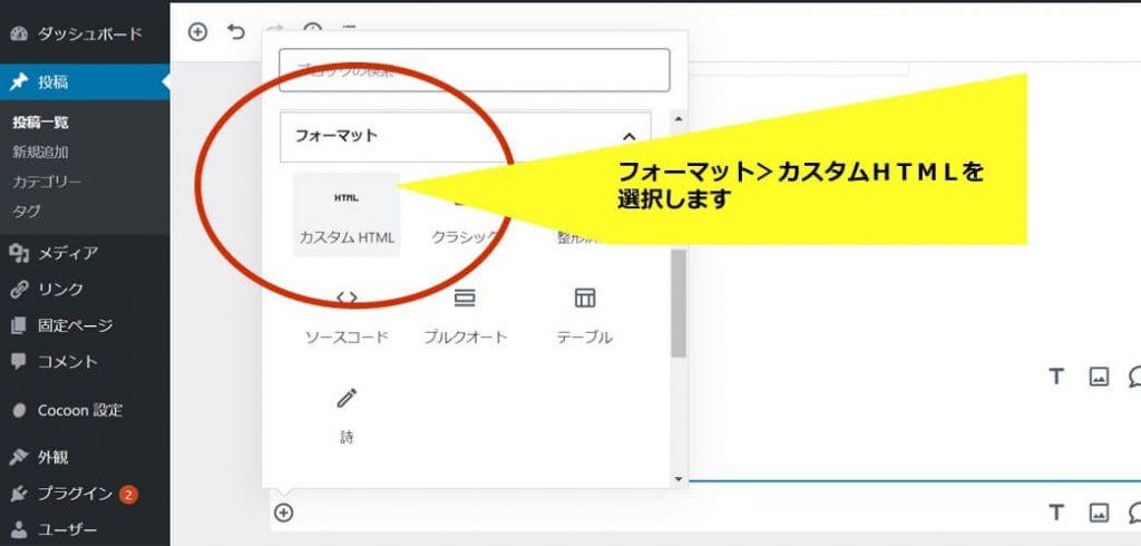 WordPress(ワードプレス)の記事投稿ページに戻り、「フォーマット」>「カスタムHTML」の順でクリックしブロックを挿入します。