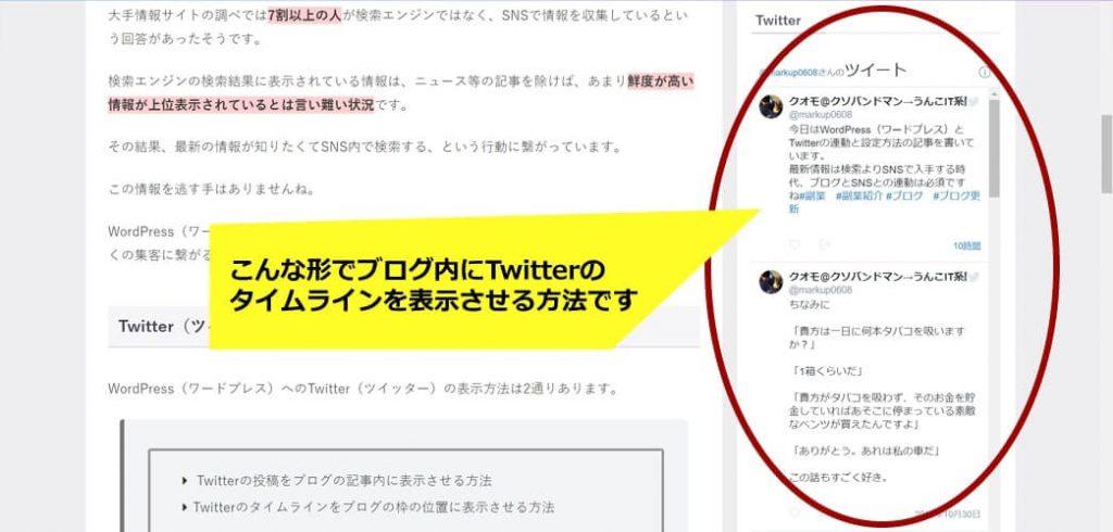 ブログなどによく設置してありますが、Twitterのタイムラインをブログの外枠などに表示させる方法についてご説明します。
