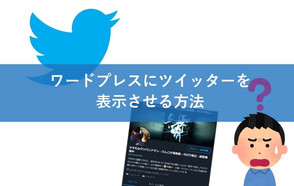 プラグインを使わないでWordPress(ワードプレス)にTwitter(ツイッター)を貼り付ける方法
