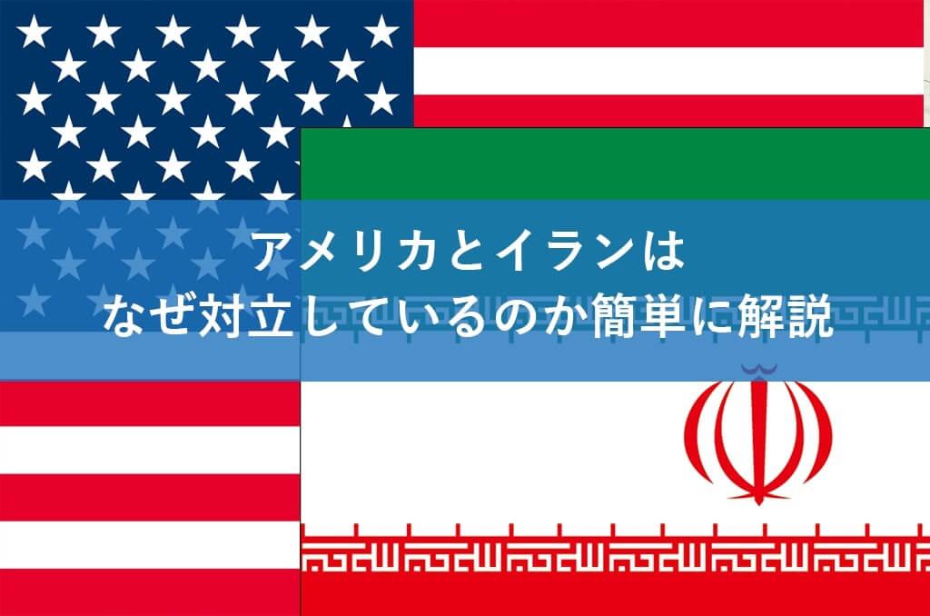 アメリカとイランの対立の理由を学んでみた【2020年世界情勢】