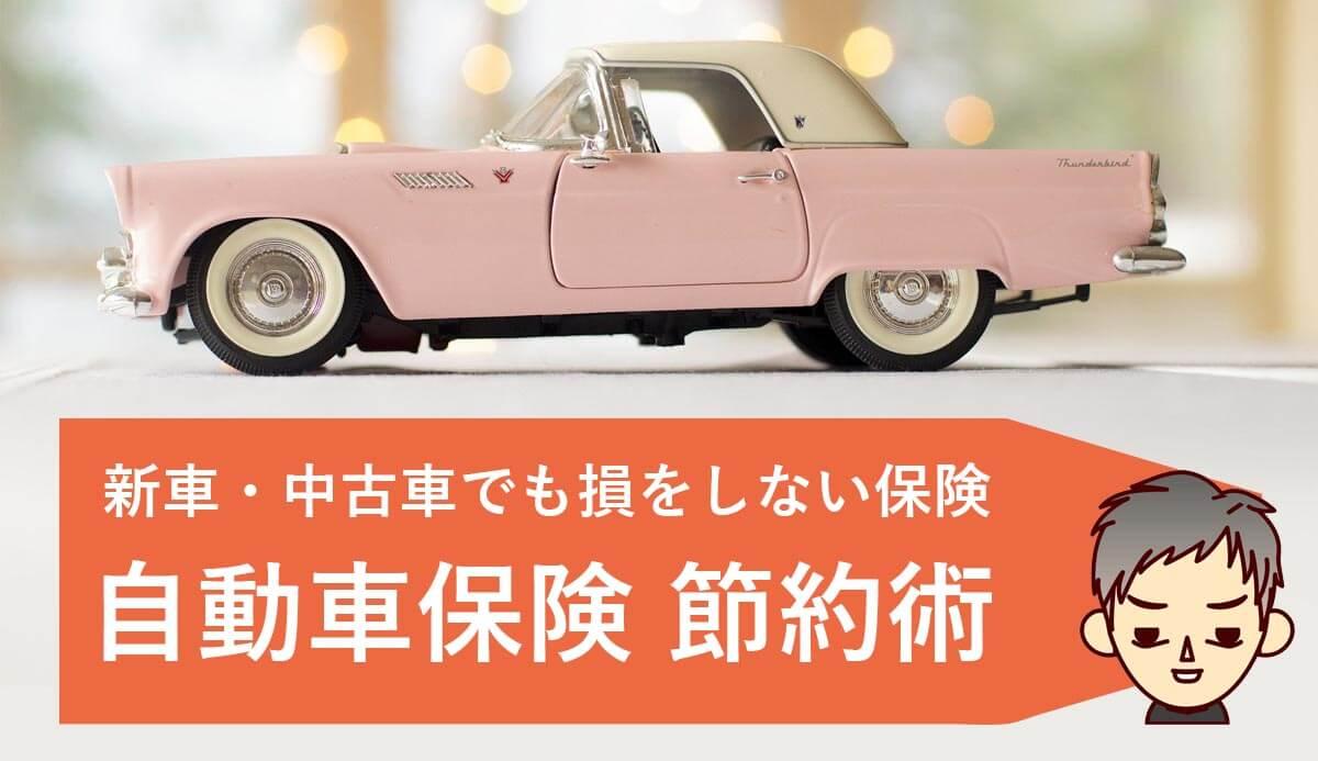自動車保険と車両保険はいらない?新車・中古車で事故でも損をしない選び方