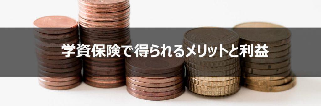 学資保険で得られるメリットと利益