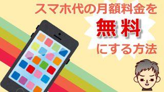 【節約術】スマホ料金が実質無料!?月額平均8000円の携帯代を安くしたい人へ