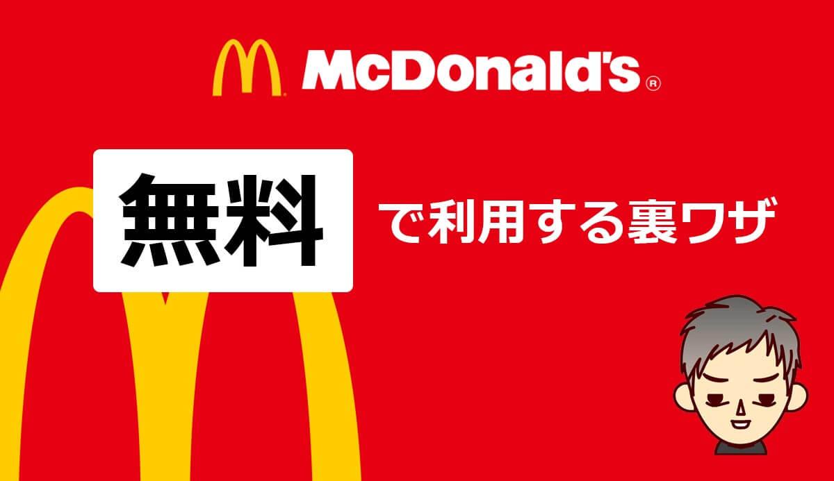 【裏ワザ】マクドナルドを無料で利用する!クーポンやアプリは必要なし