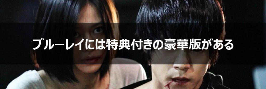 映画「東京グールS」の高画質ブルーレイの発売はいつ?