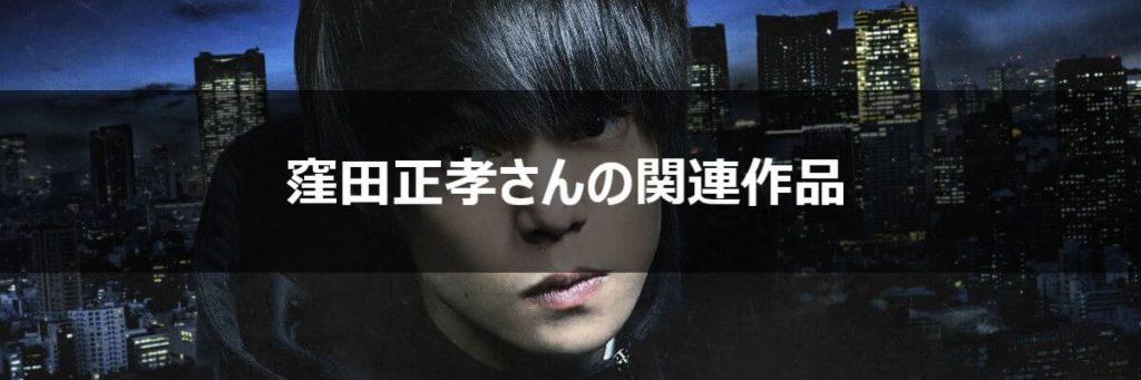 映画「東京グールS」の主演:窪田正孝さんの関連作品