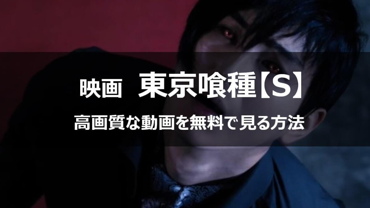 【映画無料】「東京グールS」のフル動画を高画質で見る