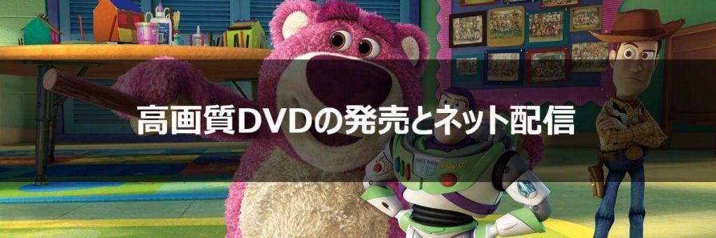 映画「トイストーリー3」の高画質DVDの発売とネット配信はいつから?
