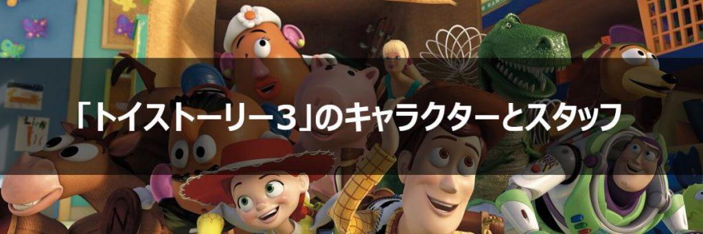 映画「トイストーリー3」のキャラクターとスタッフ