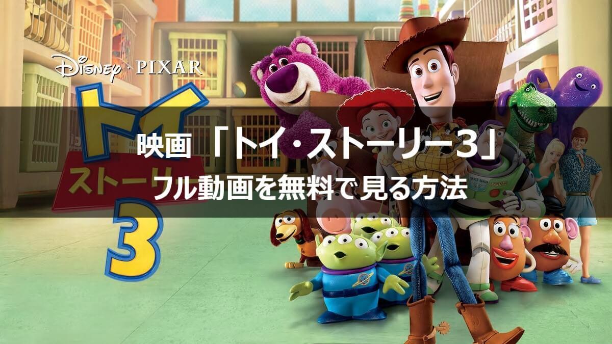 【吹き替え】映画「トイストーリー3」のフル動画を無料で見る