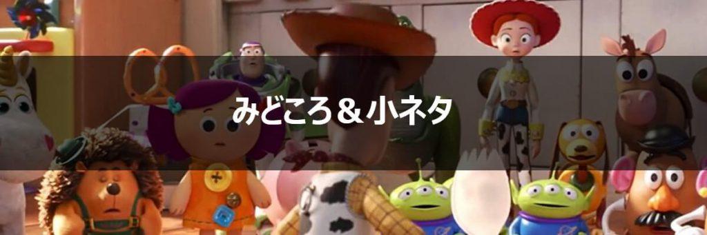 映画「トイストーリー4」のみどころ&小ネタ