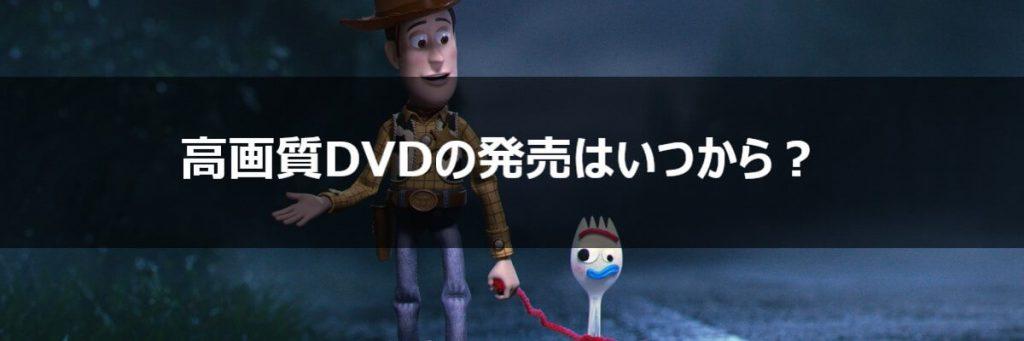 映画「トイストーリー4」の高画質DVDの発売はいつから?