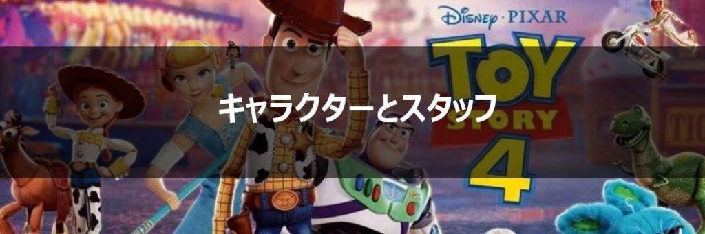 映画「トイストーリー4」のキャラクターとスタッフ