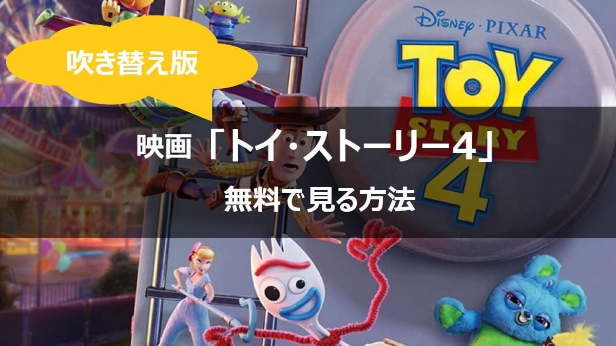 【無料】映画「トイストーリー4」の吹き替え版をフル動画で見る