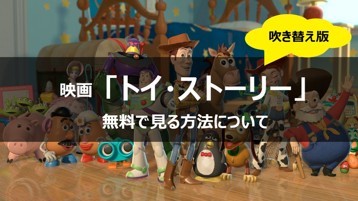 【映画】トイストーリーの吹き替えフル動画を無料アプリで見る