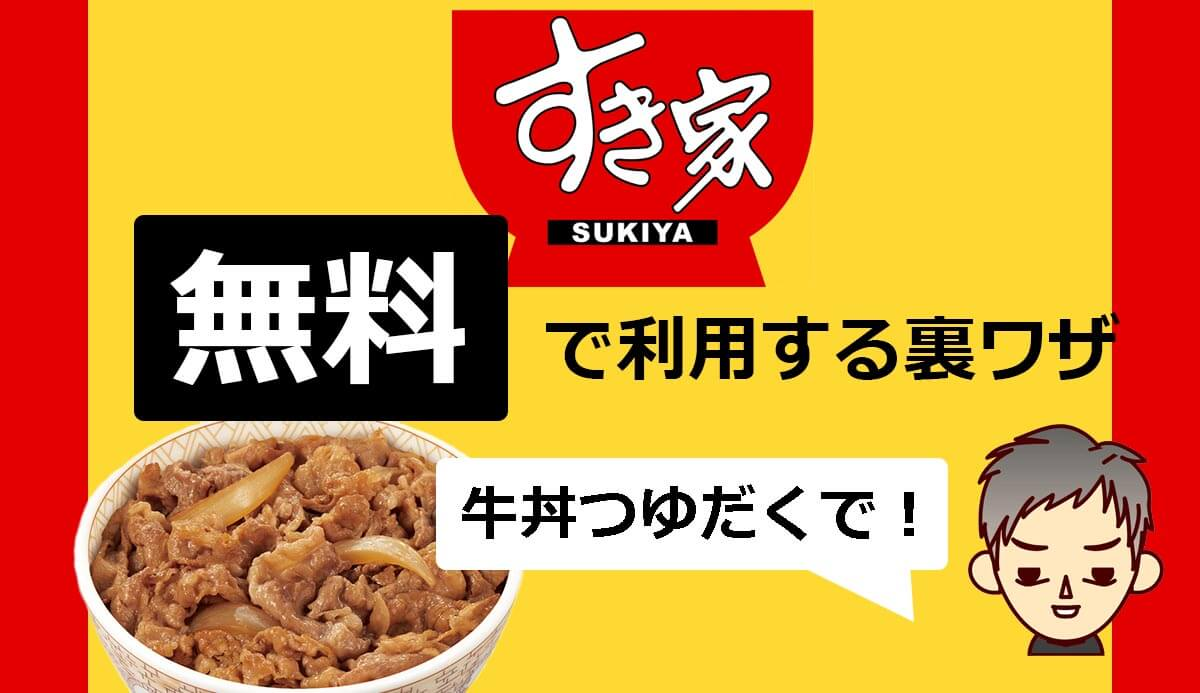 【裏ワザ】すき家の牛丼をクーポンやアプリは使わず無料で貰う