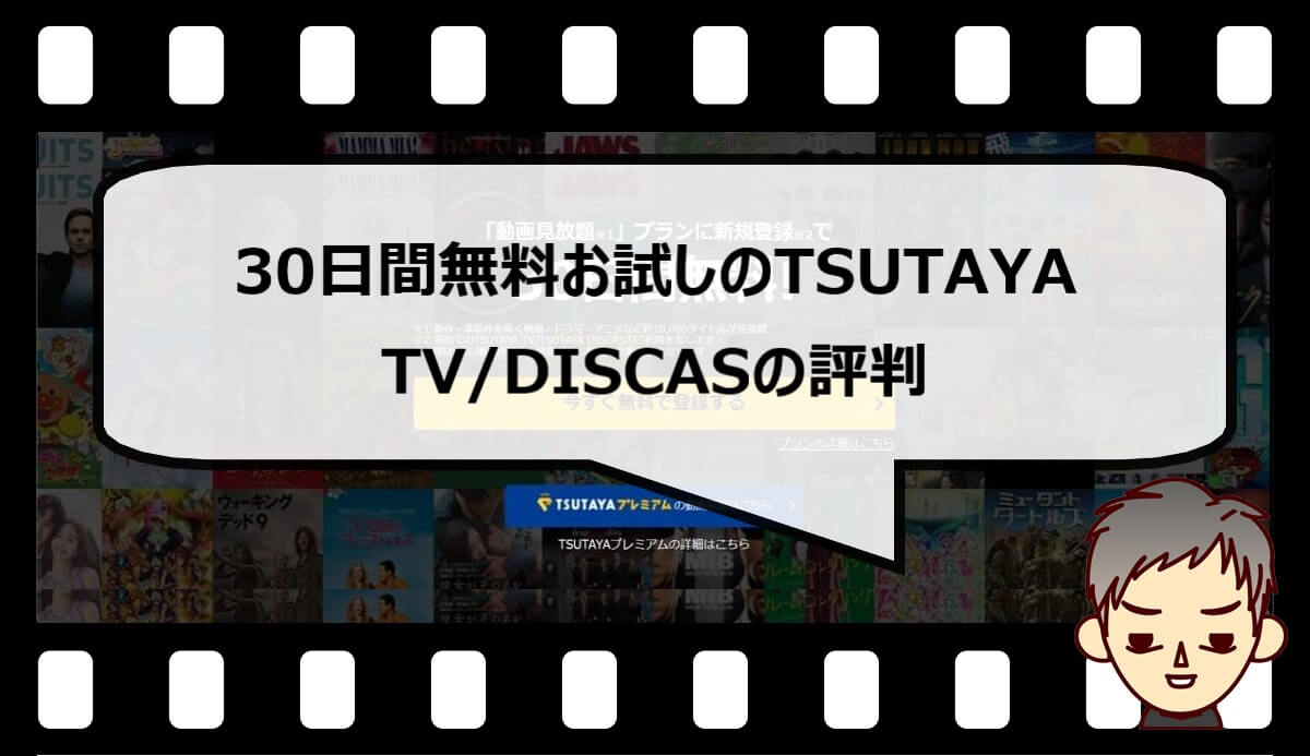 30日間無料お試しのTSUTAYA TV/DISCASの評判